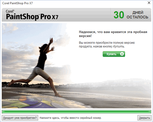 Corel Paint Shop Pro - пробный период