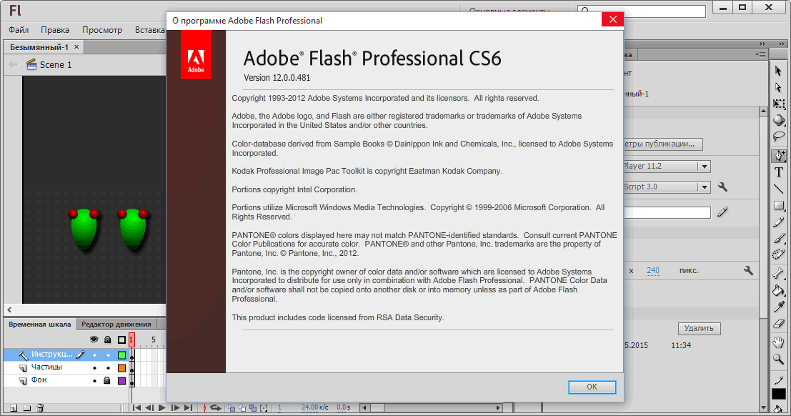 Компонент Adobe CS6 Flash Pro