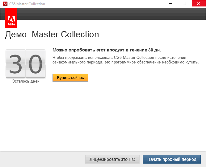 Adobe Master Collection - демо период