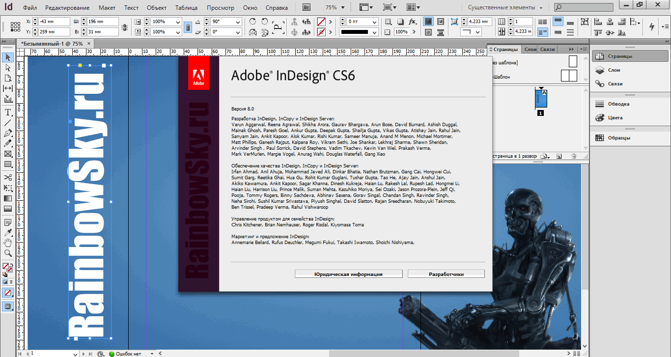 Adobe InDesign CS6 -  программа для компьютерной верстки