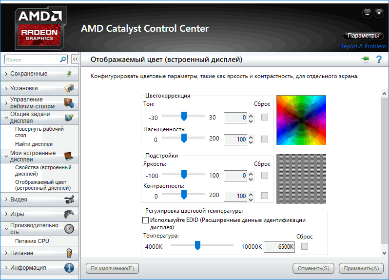 AMD Catalyst Control Center в драйверах AMD Radeon Crimson Edition