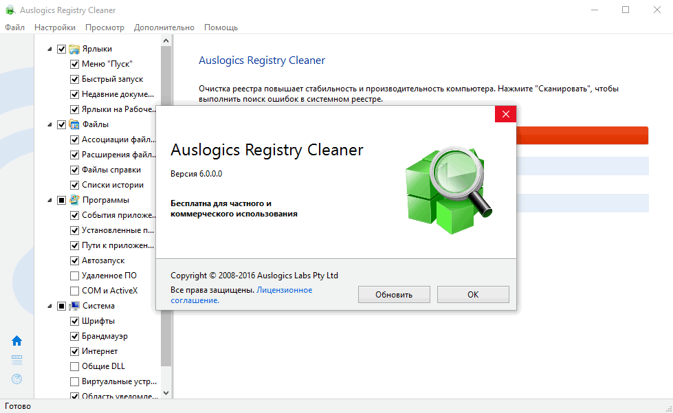 Скачать Auslogics Registry Cleaner - Ауслоджик Регистри Клинер