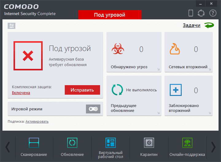 Comodo Internet Security Complete - не бесплатен