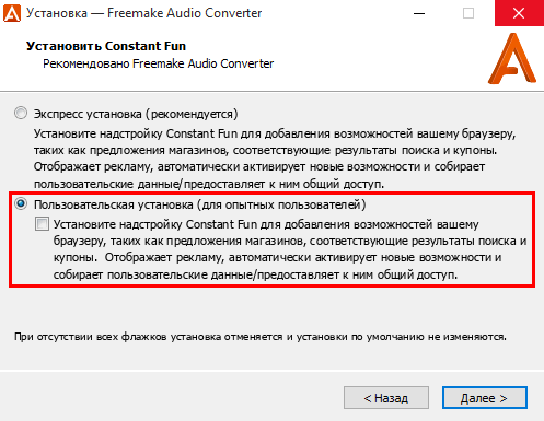 Установка Freemake Audio Converter