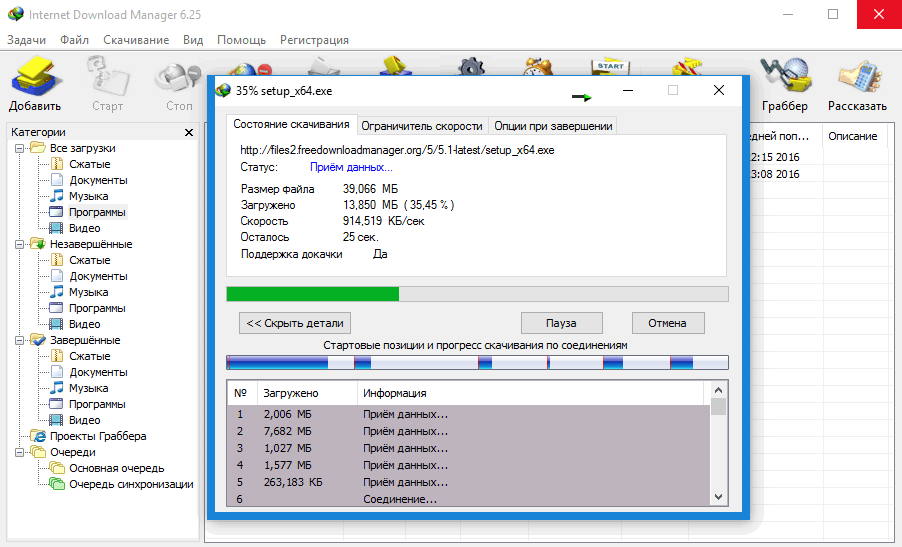 Скачать IDM - Internet Download Manager