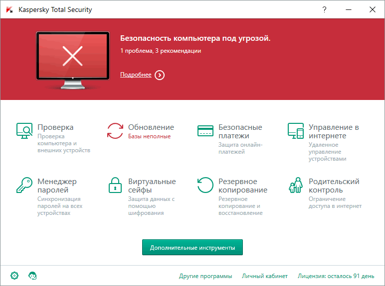 Скачать Kaspersky Total Security - Касперский Тотал Секьюрити