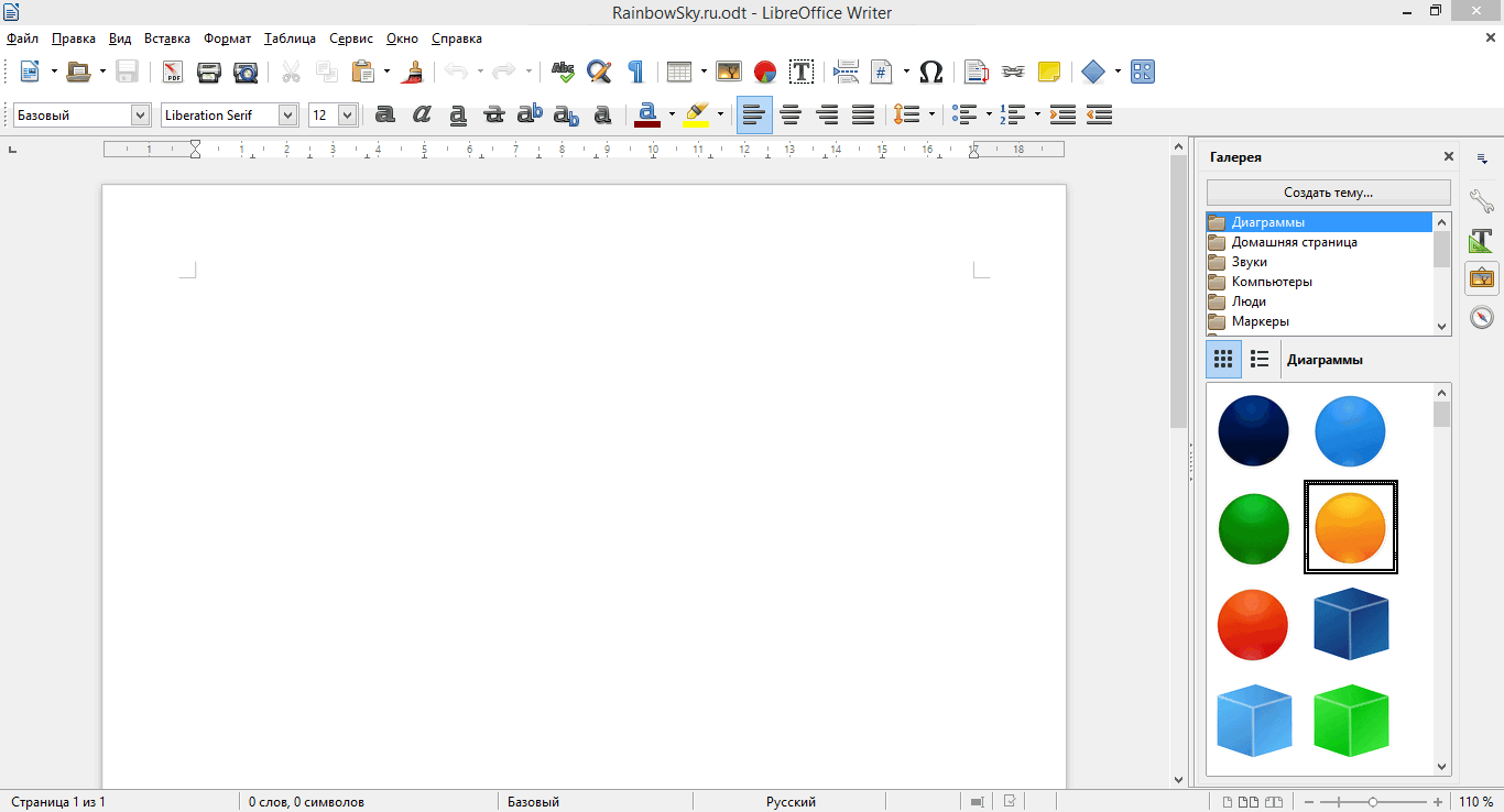 Интерфейс LibreOffice Writer
