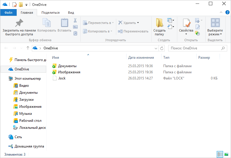 Папка Windows OneDrive