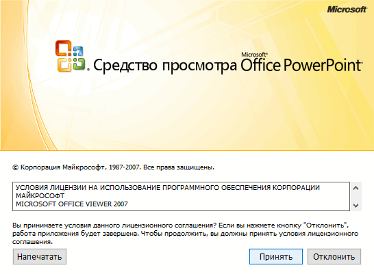 Скачать Microsoft PowerPoint Viewer 2007