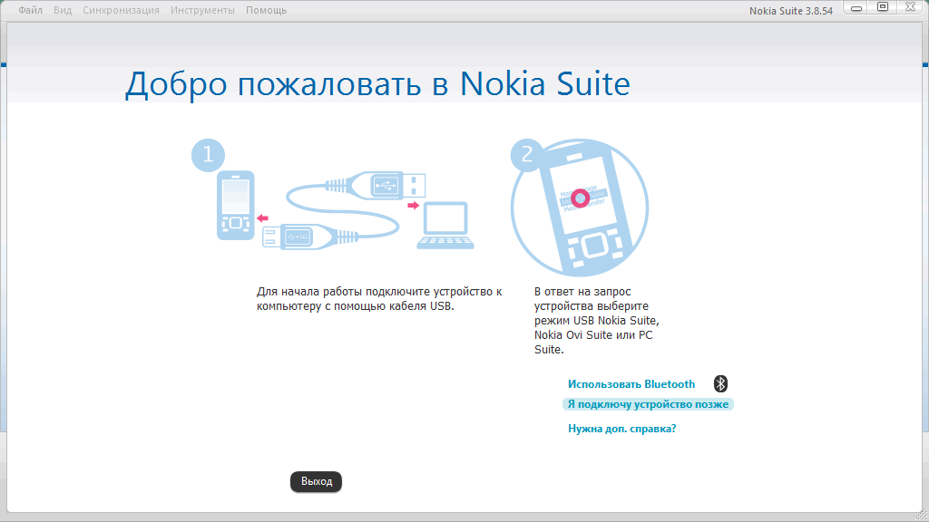Nokia PC Suite - программа для телефонов Nokia Suite