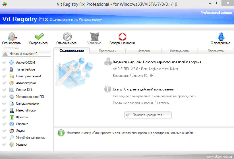 Vit Registry Fix - Вит Регистри Фикс