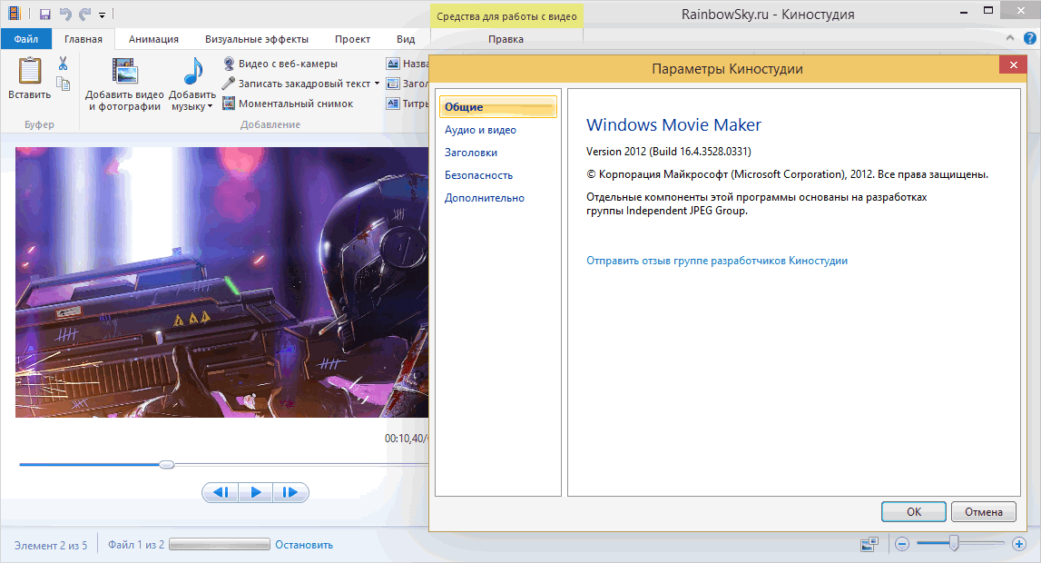 Киностудия Windows Live Movie Maker